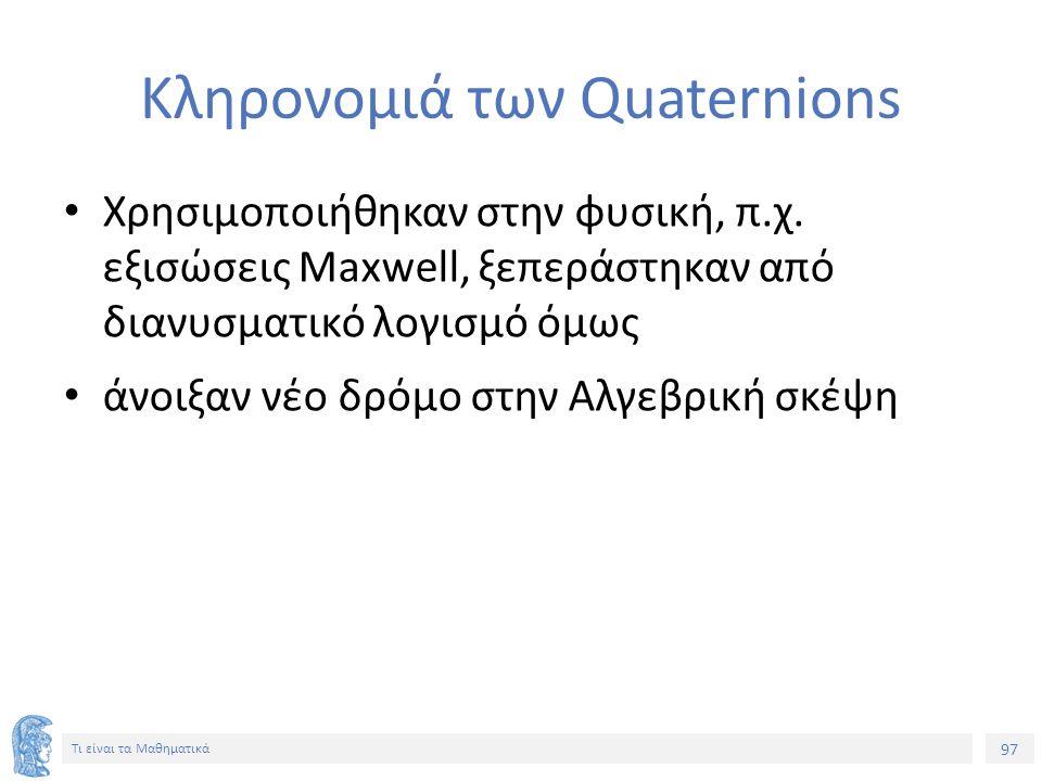 97 Τι είναι τα Μαθηματικά Κληρονομιά των Quaternions Χρησιμοποιήθηκαν στην φυσική, π.χ.
