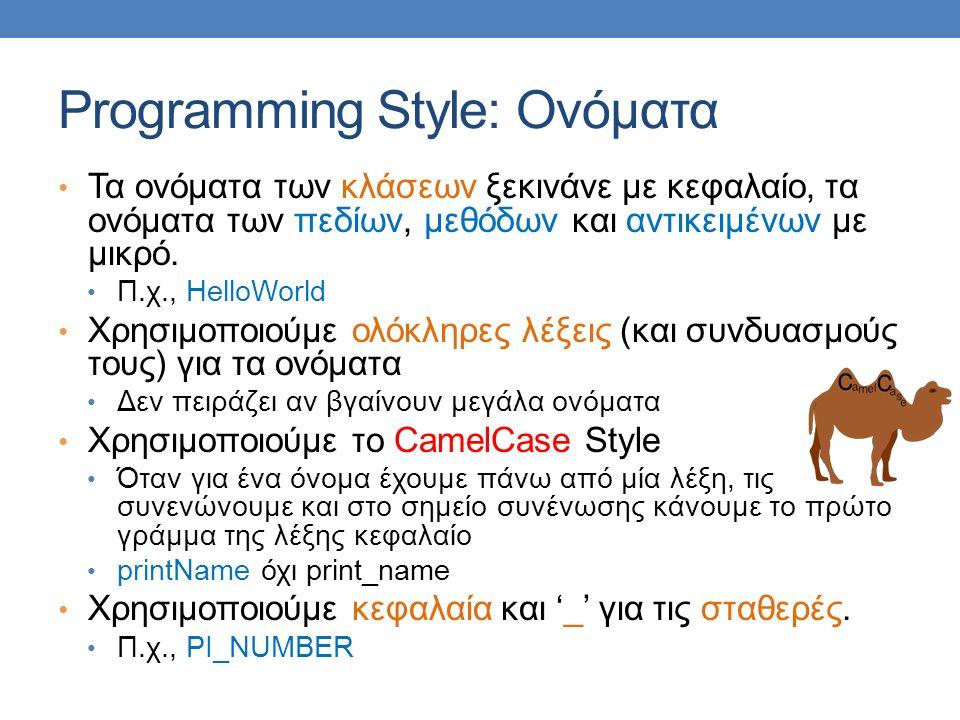 Programming Style: Ονόματα Τα ονόματα των κλάσεων ξεκινάνε με κεφαλαίο, τα ονόματα των πεδίων, μεθόδων και αντικειμένων με μικρό.