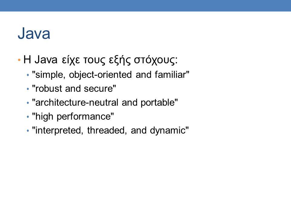 Java Η Java είχε τους εξής στόχους: