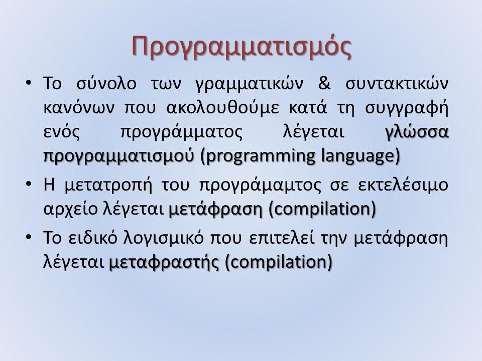 Προγραμματισμός γλώσσα προγραμματισμού (programming language) Το σύνολο των γραμματικών & συντακτικών κανόνων που ακολουθούμε κατά τη συγγραφή ενός πρ