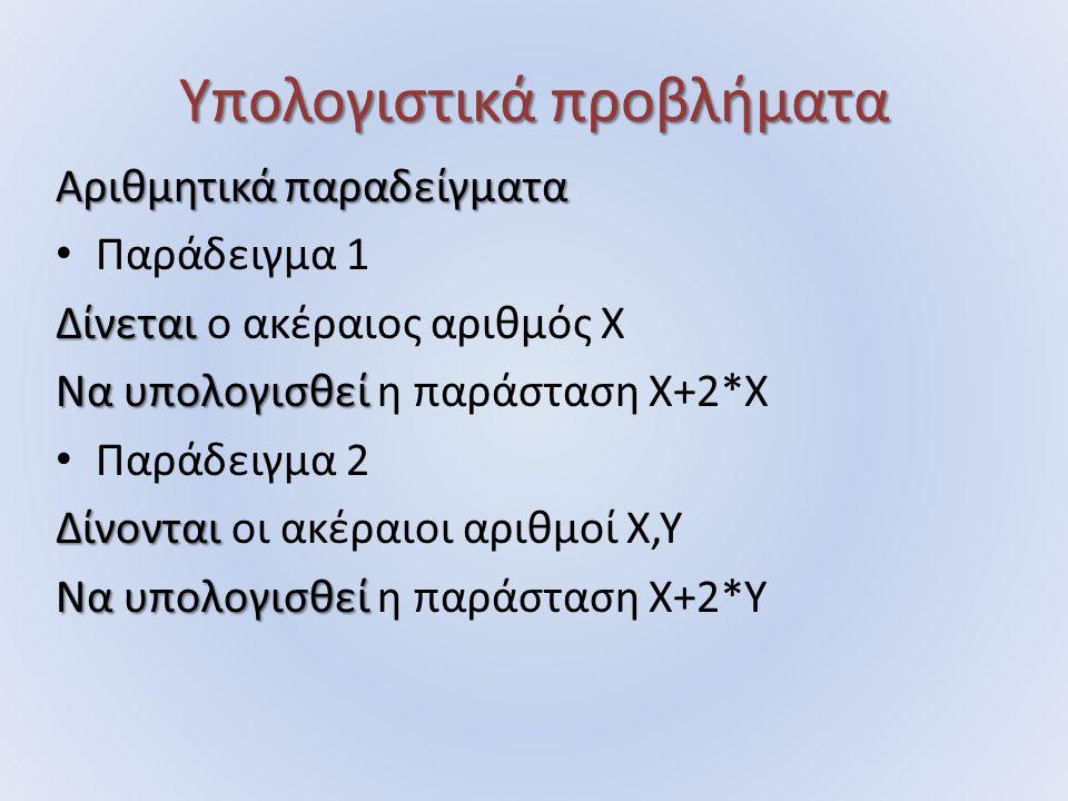 Υπολογιστικά προβλήματα Αριθμητικά παραδείγματα Παράδειγμα 1 Δίνεται Δίνεται ο ακέραιος αριθμός Χ Να υπολογισθεί Να υπολογισθεί η παράσταση Χ+2*Χ Παρά