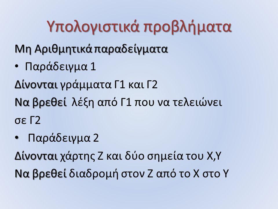 Υπολογιστικά προβλήματα Μη Αριθμητικά παραδείγματα Παράδειγμα 1 Δίνονται Δίνονται γράμματα Γ1 και Γ2 Να βρεθεί Να βρεθεί λέξη από Γ1 που να τελειώνει