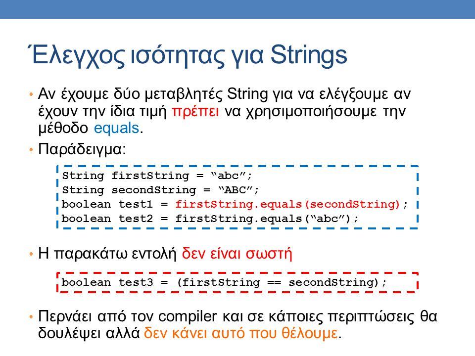 Έλεγχος ισότητας για Strings Αν έχουμε δύο μεταβλητές String για να ελέγξουμε αν έχουν την ίδια τιμή πρέπει να χρησιμοποιήσουμε την μέθοδο equals.