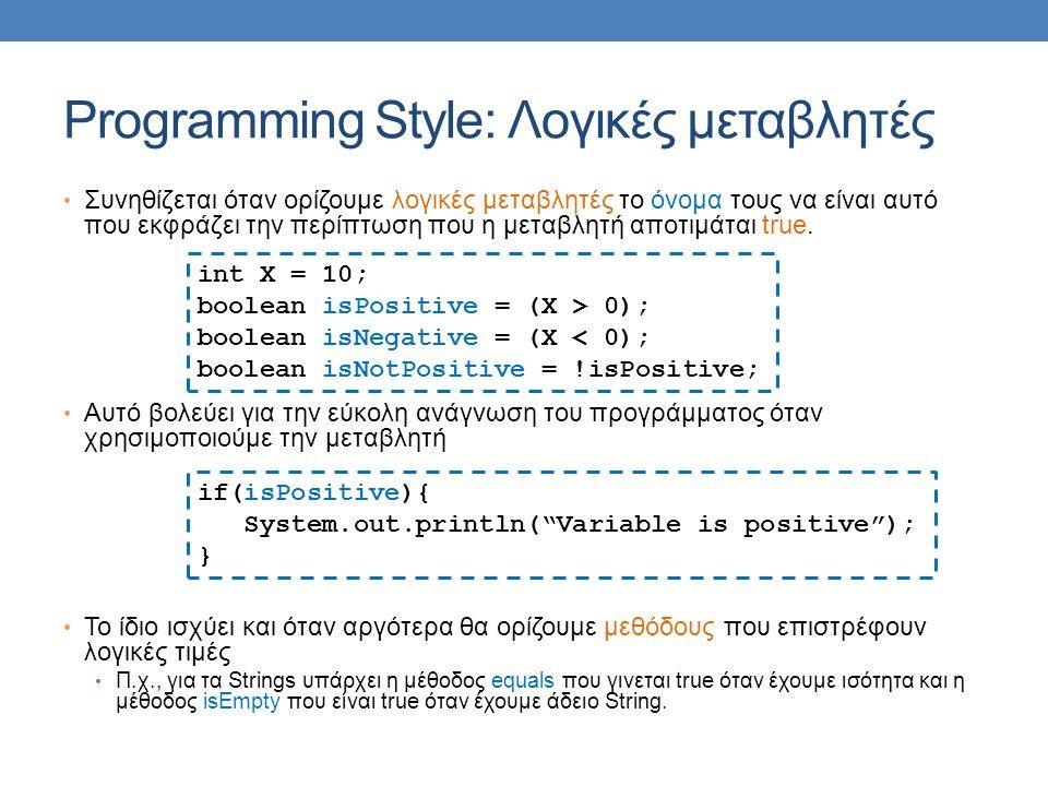 Programming Style: Λογικές μεταβλητές Συνηθίζεται όταν ορίζουμε λογικές μεταβλητές το όνομα τους να είναι αυτό που εκφράζει την περίπτωση που η μεταβλητή αποτιμάται true.