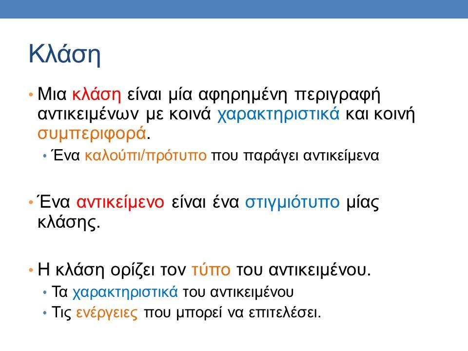 Κλάση Μια κλάση είναι μία αφηρημένη περιγραφή αντικειμένων με κοινά χαρακτηριστικά και κοινή συμπεριφορά.
