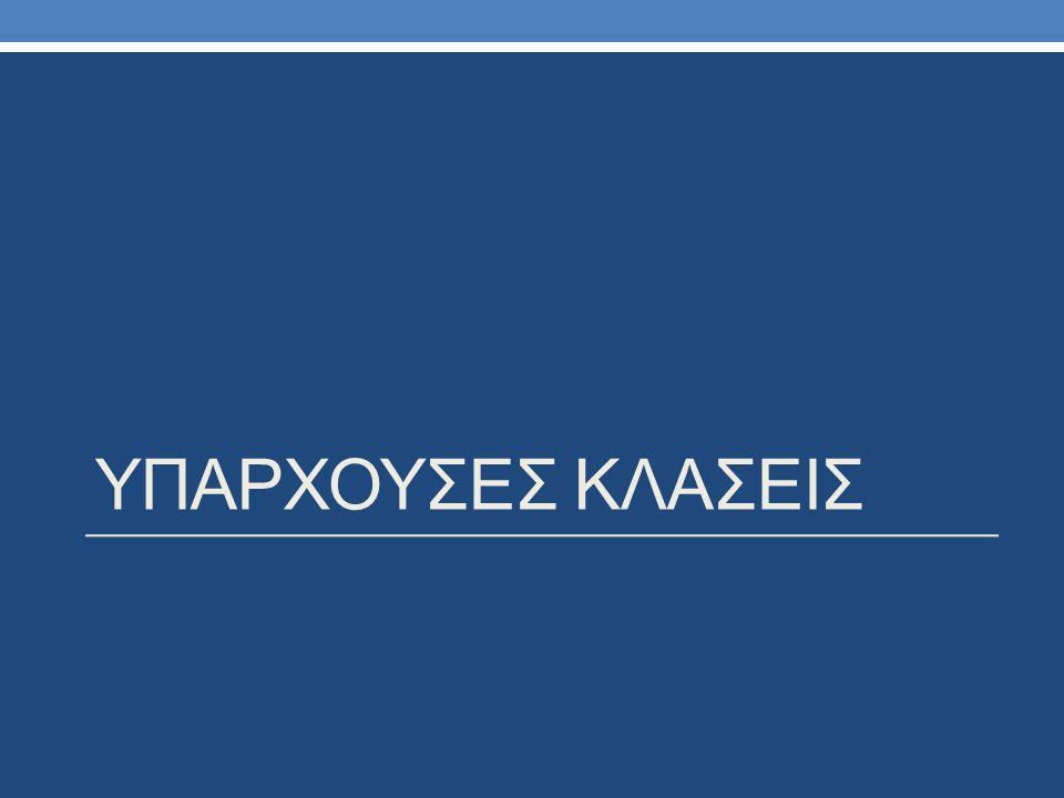 ΥΠΑΡΧΟΥΣΕΣ ΚΛΑΣΕΙΣ