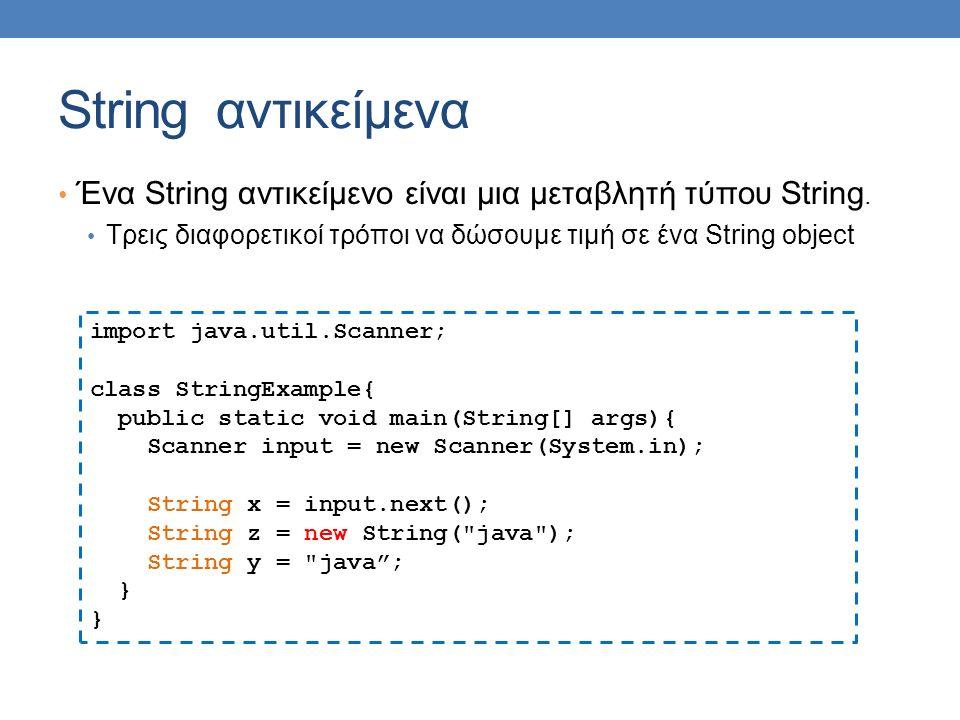 String αντικείμενα Ένα String αντικείμενο είναι μια μεταβλητή τύπου String.