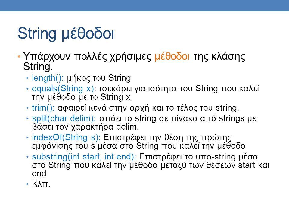 String μέθοδοι Υπάρχουν πολλές χρήσιμες μέθοδοι της κλάσης String.