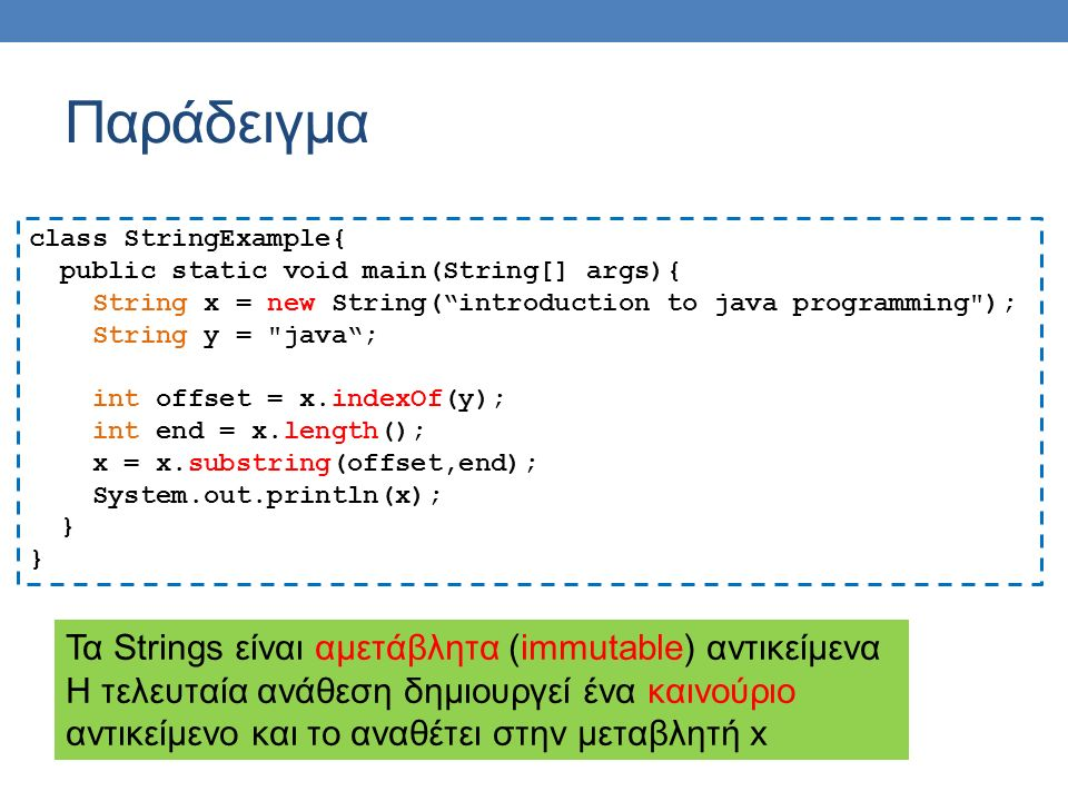 "Παράδειγμα class StringExample{ public static void main(String[] args){ String x = new String(""introduction to java programming"