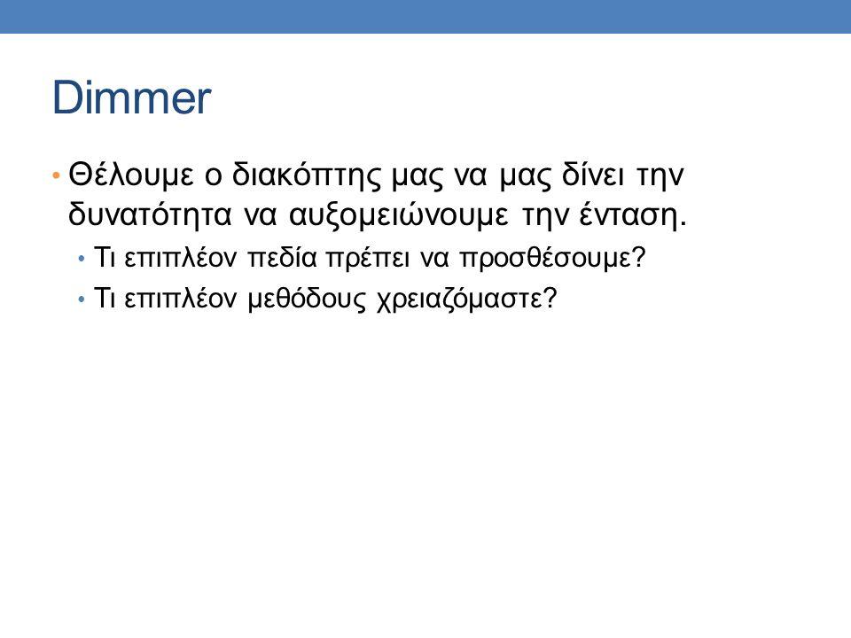 Dimmer Θέλουμε ο διακόπτης μας να μας δίνει την δυνατότητα να αυξομειώνουμε την ένταση.