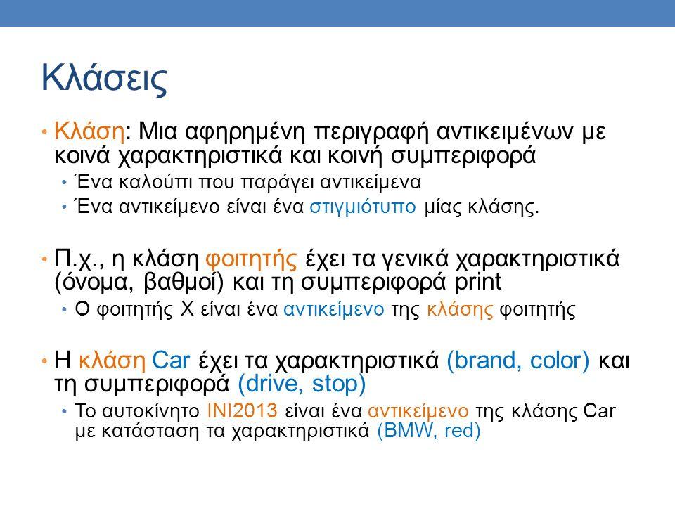 Κλάσεις Κλάση: Μια αφηρημένη περιγραφή αντικειμένων με κοινά χαρακτηριστικά και κοινή συμπεριφορά Ένα καλούπι που παράγει αντικείμενα Ένα αντικείμενο είναι ένα στιγμιότυπο μίας κλάσης.
