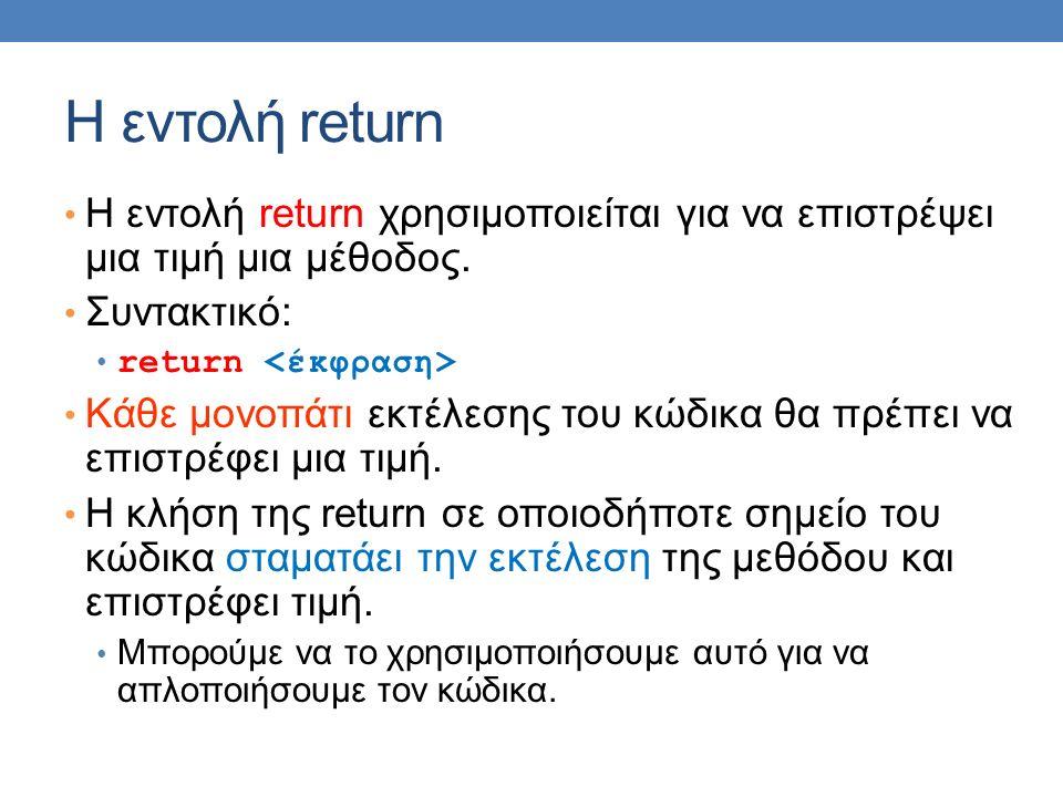Η εντολή return H εντολή return χρησιμοποιείται για να επιστρέψει μια τιμή μια μέθοδος.