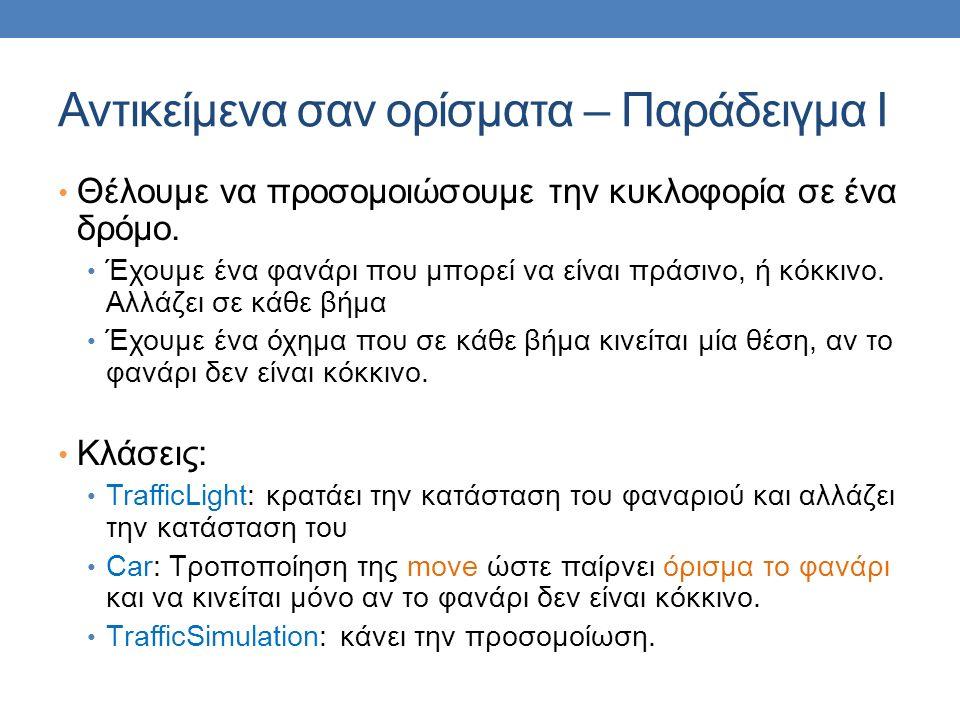 Αντικείμενα σαν ορίσματα – Παράδειγμα Ι Θέλουμε να προσομοιώσουμε την κυκλοφορία σε ένα δρόμο.