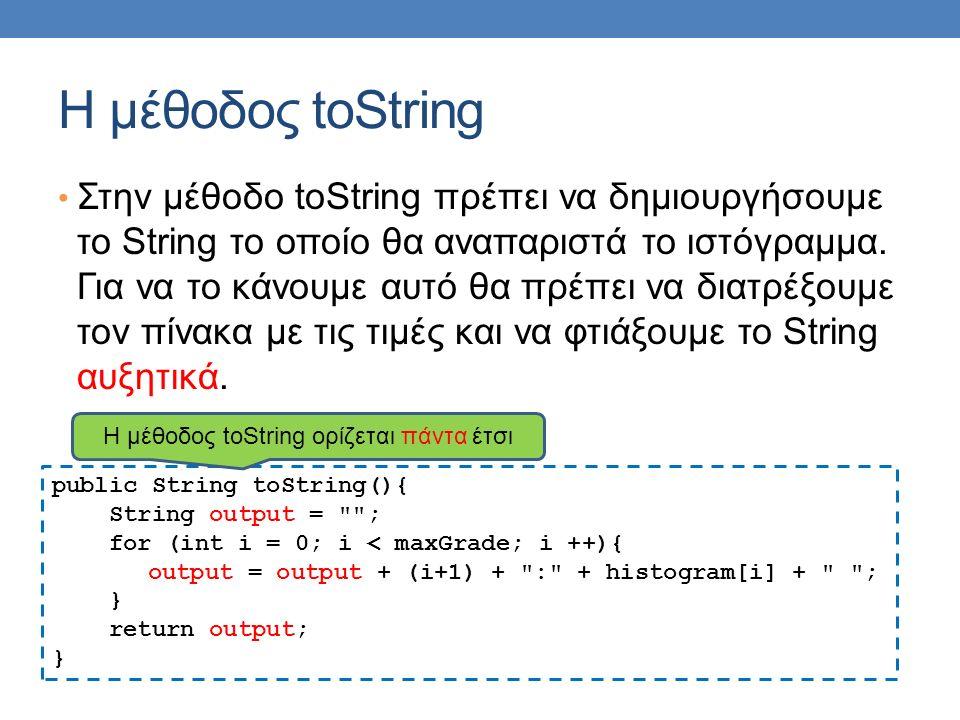 H μέθοδος toString Στην μέθοδο toString πρέπει να δημιουργήσουμε το String το οποίο θα αναπαριστά το ιστόγραμμα.
