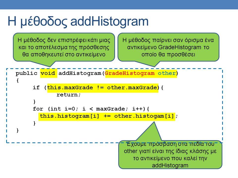 Η μέθοδος addHistogram H μέθοδος δεν επιστρέφει κάτι μιας και το αποτέλεσμα της πρόσθεσης θα αποθηκευτεί στο αντικείμενο Έχουμε πρόσβαση στα πεδία του