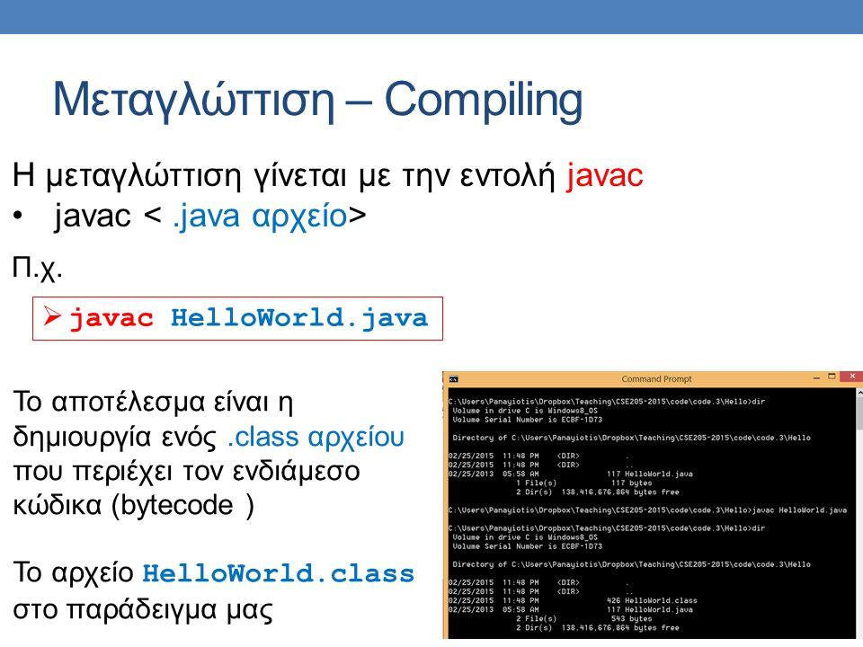 Μεταγλώττιση – Compiling  javac HelloWorld.java Η μεταγλώττιση γίνεται με την εντολή javac javac Π.χ.