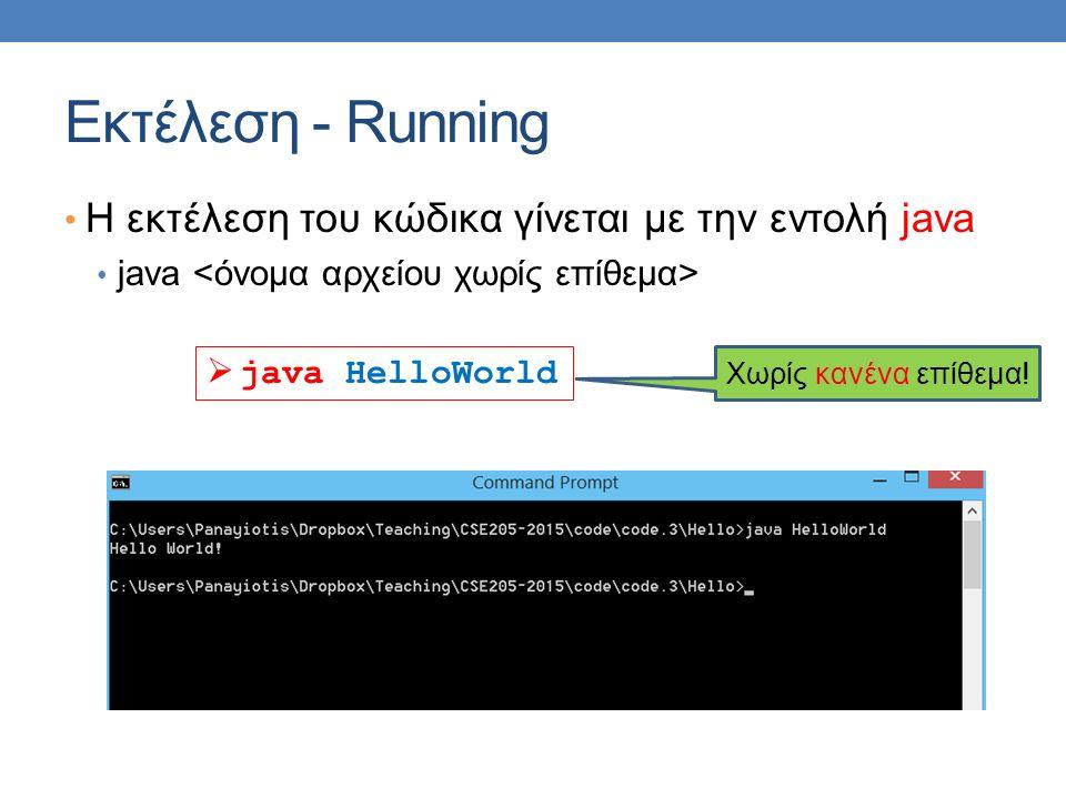 Εκτέλεση - Running Η εκτέλεση του κώδικα γίνεται με την εντολή java java  java HelloWorld Χωρίς κανένα επίθεμα!