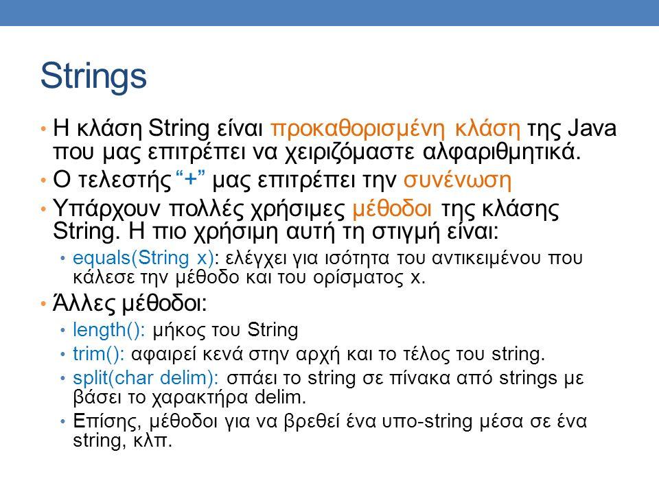 Strings Η κλάση String είναι προκαθορισμένη κλάση της Java που μας επιτρέπει να χειριζόμαστε αλφαριθμητικά.