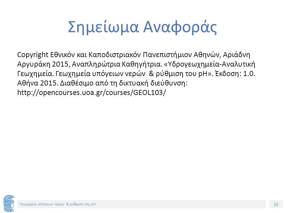 25 Γεωχημεία υπόγειων νερών & ρύθμιση του pH Σημείωμα Αναφοράς Copyright Εθνικόν και Καποδιστριακόν Πανεπιστήμιον Αθηνών, Αριάδνη Αργυράκη 2015, Αναπληρώτρια Καθηγήτρια.