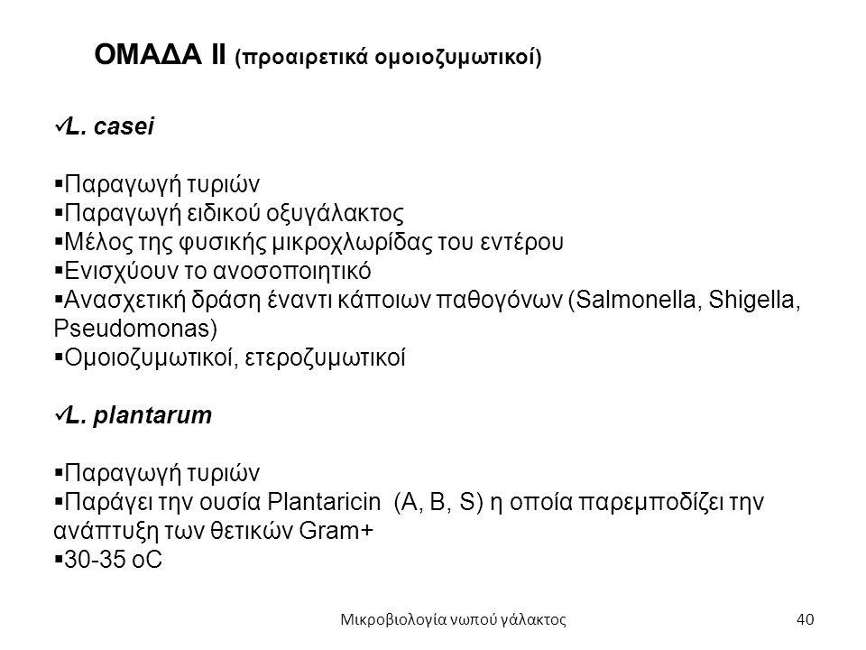 40 ΟΜΑΔΑ ΙI (προαιρετικά ομοιοζυμωτικοί) L. casei  Παραγωγή τυριών  Παραγωγή ειδικού οξυγάλακτος  Μέλος της φυσικής μικροχλωρίδας του εντέρου  Ενι