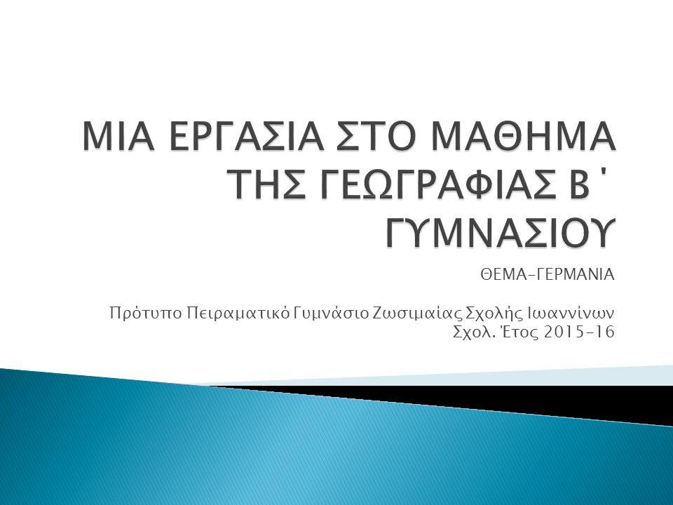 ΘΕΜΑ-ΓΕΡΜΑΝΙΑ Πρότυπο Πειραματικό Γυμνάσιο Ζωσιμαίας Σχολής Ιωαννίνων Σχολ. Έτος 2015-16