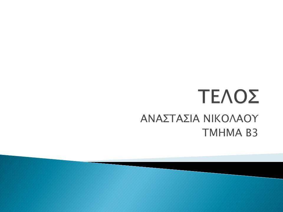 ΑΝΑΣΤΑΣΙΑ ΝΙΚΟΛΑΟΥ ΤΜΗΜΑ Β3