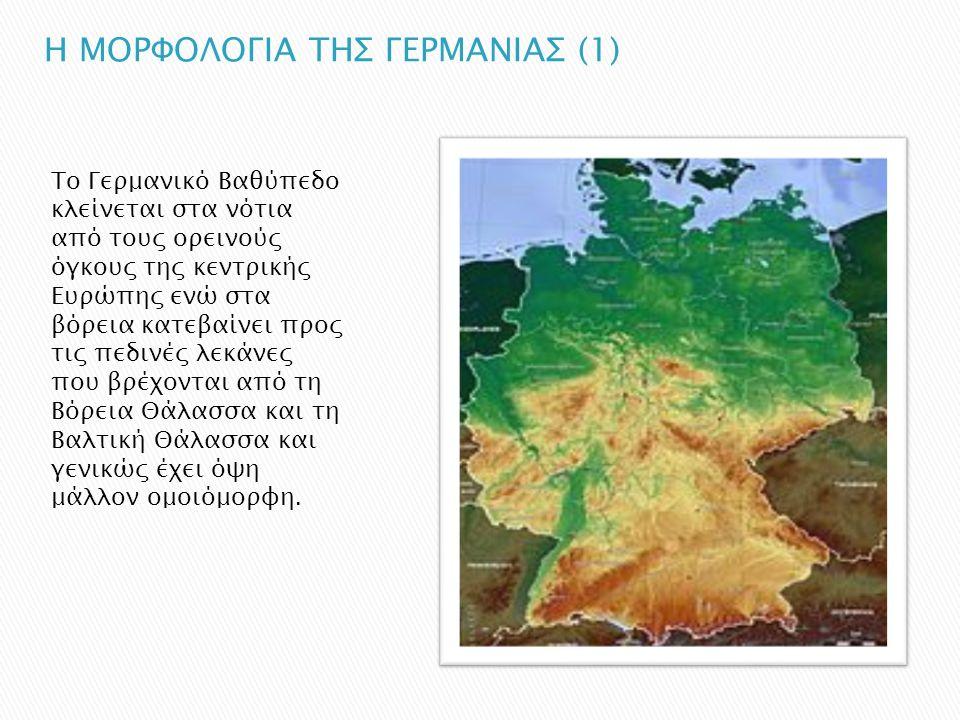 Το Γερμανικό Βαθύπεδο κλείνεται στα νότια από τους ορεινούς όγκους της κεντρικής Ευρώπης ενώ στα βόρεια κατεβαίνει προς τις πεδινές λεκάνες που βρέχον