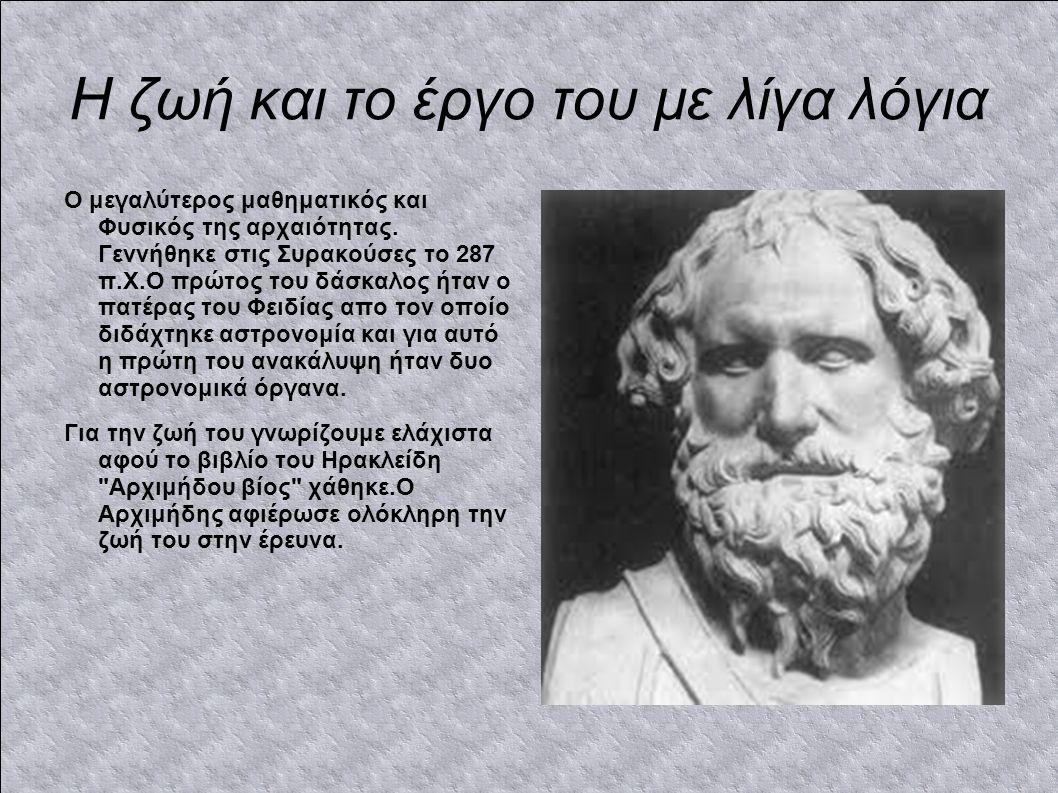 Η ζωή και το έργο του με λίγα λόγια Ο μεγαλύτερος μαθηματικός και Φυσικός της αρχαιότητας.
