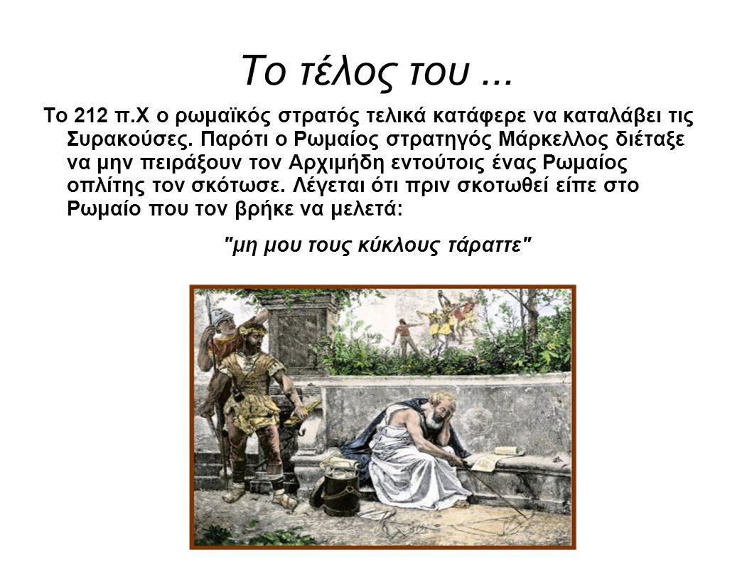 Το τέλος του...Το 212 π.Χ ο ρωμαϊκός στρατός τελικά κατάφερε να καταλάβει τις Συρακούσες.