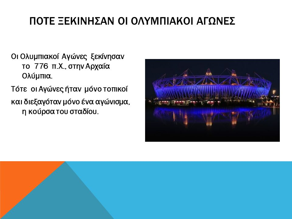 ΠΟΤΕ ΞΕΚΙΝΗΣΑΝ ΟΙ ΟΛΥΜΠΙΑΚΟΙ ΑΓΩΝΕΣ Οι Ολυμπιακοί Αγώνες ξεκίνησαν το 776 π.Χ., στην Αρχαία Ολύμπια.