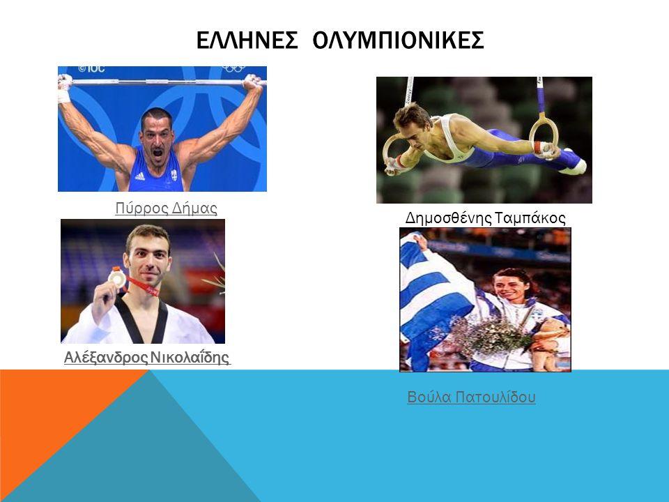 ΜΕΤΑΛΙΑ ΤΩΝ ΟΛΥΜΠΙΑΚΩΝ ΑΓΩΝΩΝ Στους Ολυμπιακούς Αγώνες δίνουν μετάλλια στους τρεις πρώτους.