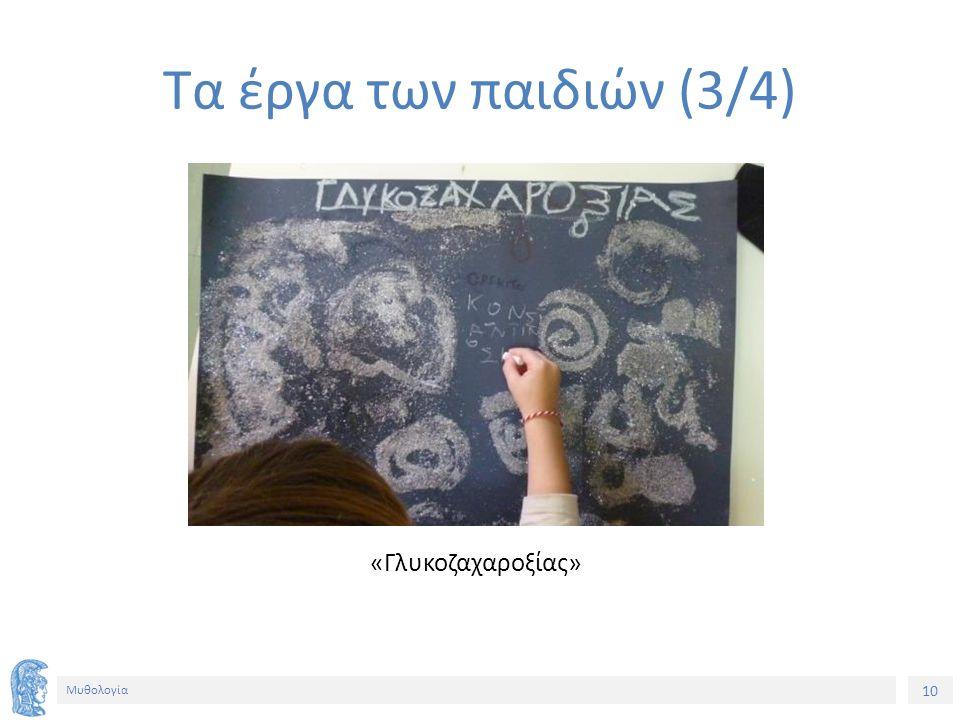 10 Μυθολογία «Γλυκοζαχαροξίας» Τα έργα των παιδιών (3/4)