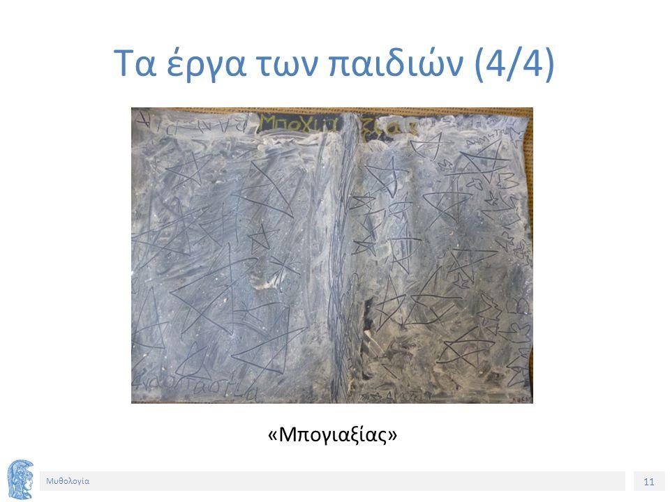 11 Μυθολογία «Μπογιαξίας» Τα έργα των παιδιών (4/4)
