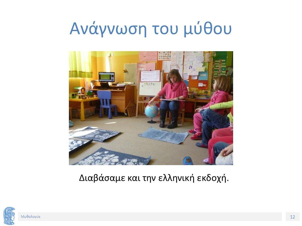 12 Μυθολογία Διαβάσαμε και την ελληνική εκδοχή. Ανάγνωση του μύθου