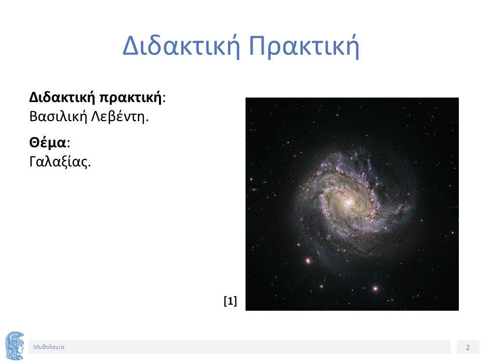 2 Μυθολογία Διδακτική Πρακτική Διδακτική πρακτική: Βασιλική Λεβέντη. Θέμα: Γαλαξίας. [1]