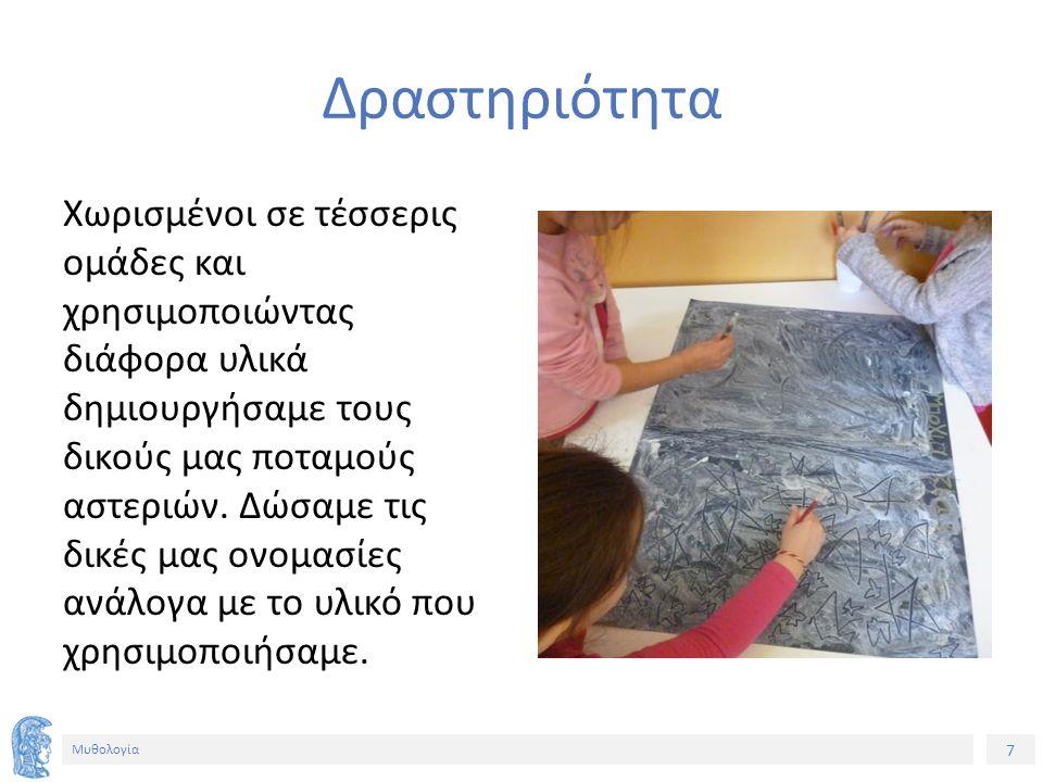 7 Μυθολογία Δραστηριότητα Χωρισμένοι σε τέσσερις ομάδες και χρησιμοποιώντας διάφορα υλικά δημιουργήσαμε τους δικούς μας ποταμούς αστεριών.