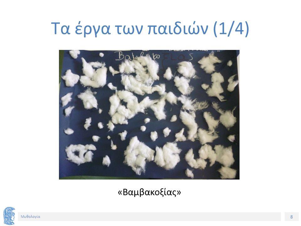 8 Μυθολογία «Βαμβακοξίας» Τα έργα των παιδιών (1/4)