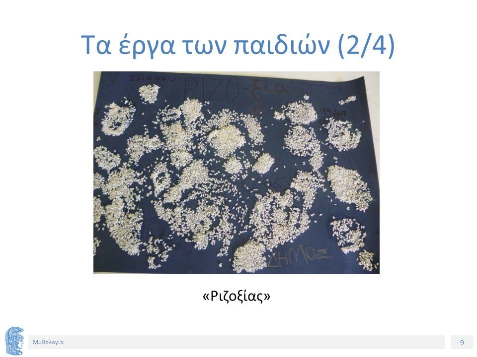 9 Μυθολογία «Ριζοξίας» Τα έργα των παιδιών (2/4)