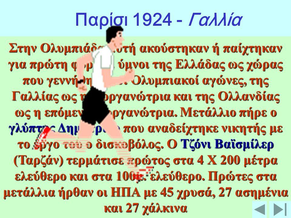 ΟΛΥΜΠΙΑΚΗ ΣΗΜΑΙΑ Η σημαία των Ολυμπιακών αγώνων αποτελείται από 5 κύκλους που συμβολίζουν τις ηπείρους που ενώνει ο Ολυμπισμός Ολυμπισμός.