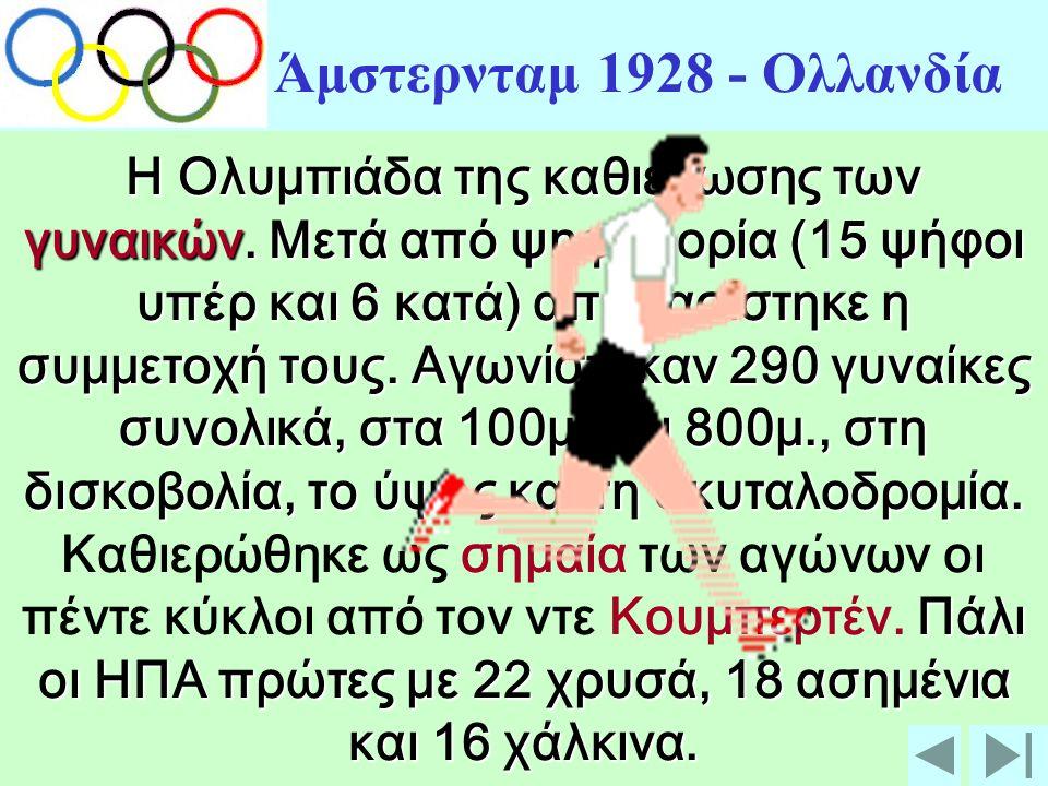 Το σύνθημα του Ολυμπισμού Citius Altius fortius Πιο γρήγοραπιο ψηλά πιο δυνατά Από τους Ολυμπιακούς Αγώνες στο Παρίσι το 1924 υιοθετήθηκε, με πρόταση του Κουμπερτέν, ως επίσημο σύνθημα του Ολυμπιακού Κινήματος.