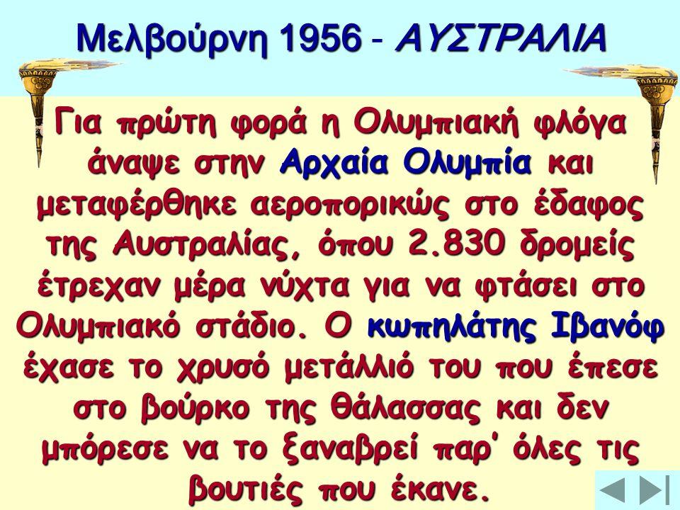 Ελσίνκι 1952 - ΦΙΛΛΑΝΔΙΑ Η πρώτη συμμετοχή των αθλητών της Σοβιετικής Ένωσης σε Ολυμπιάδα.