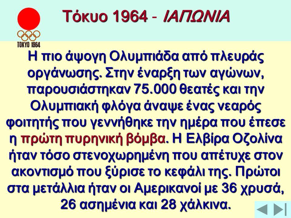 Ρώμη Ρώμη 1960 1960 - ΙΤΑΛΙΑ Σ' αυτή την Ολυμπιάδα συμμετείχαν 4.738 άντρες και 610 γυναίκες από 83 χώρες.