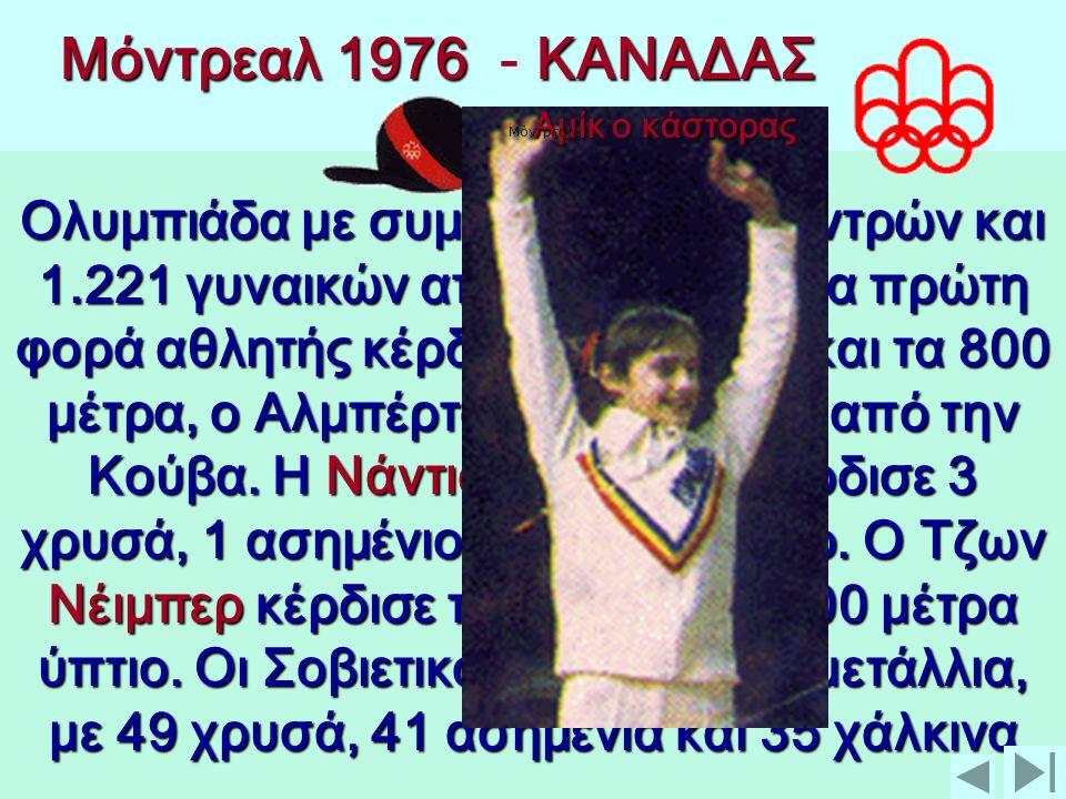 Μόναχο Μόναχο 1972 1972 - ΓΕΡΜΑΝΙΑ Η Ολυμπιάδα του τρόμου.