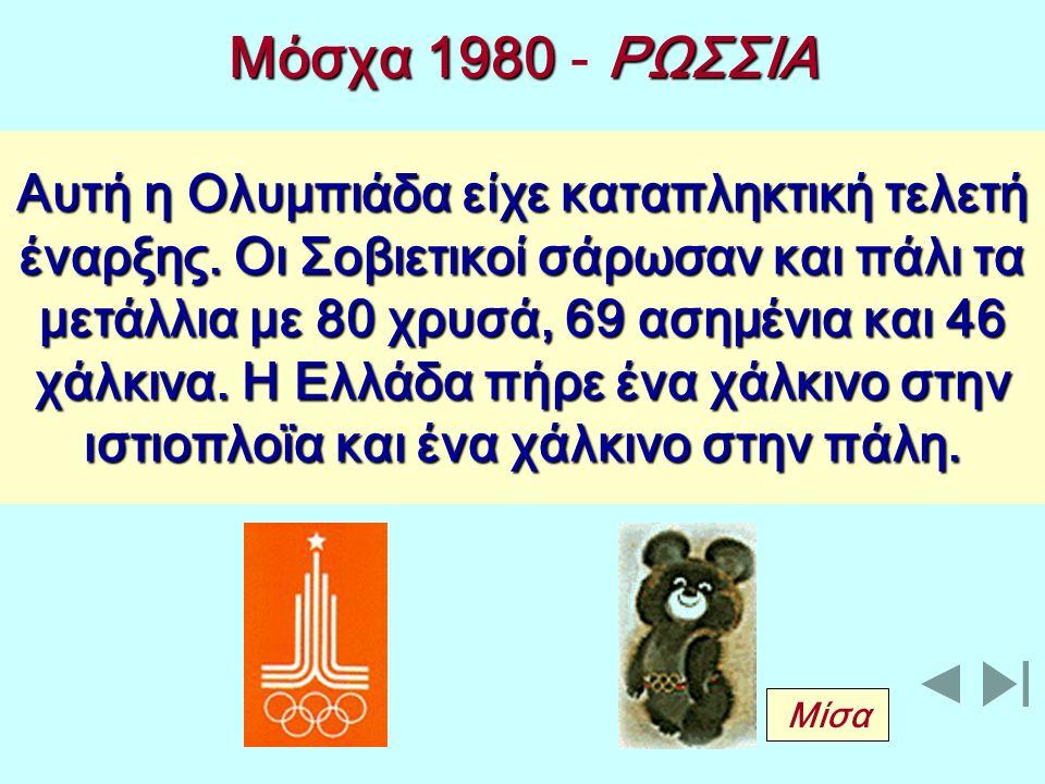 Μόντρεαλ Μόντρεαλ 1976 1976 - ΚΑΝΑΔΑΣ Ολυμπιάδα με συμμετοχή 4.834 αντρών και 1.221 γυναικών από 92 χώρες.