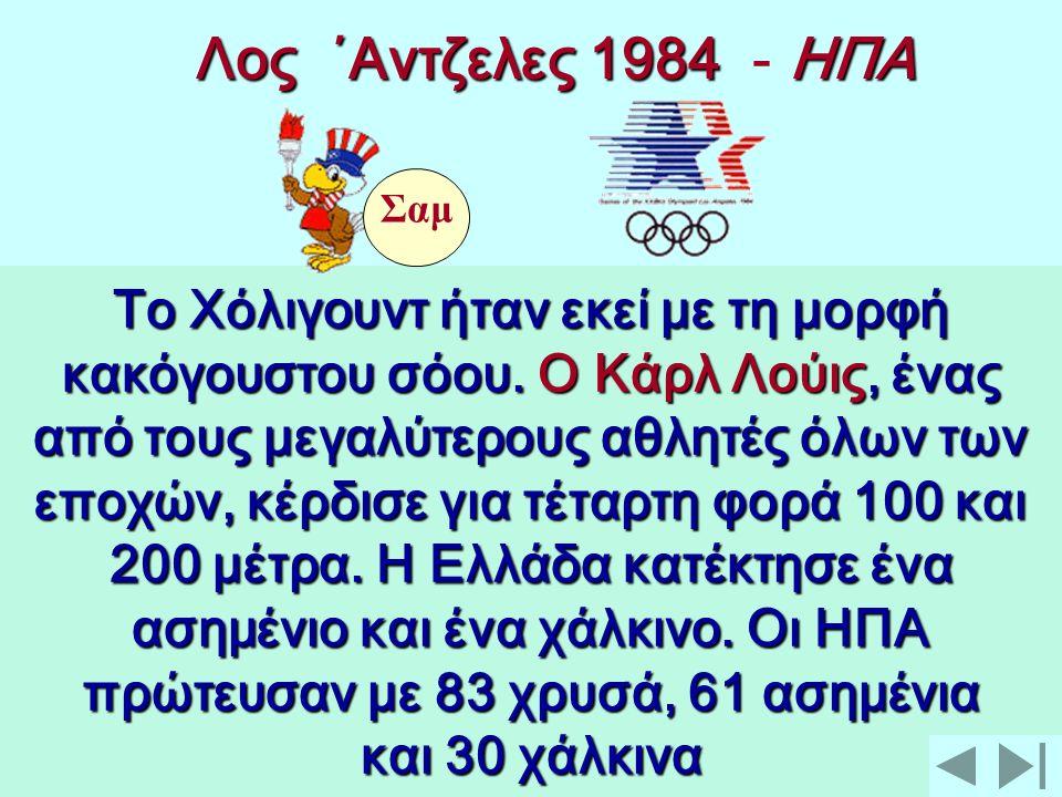Μόσχα Μόσχα 1980 1980 - ΡΩΣΣΙΑ Αυτή η Ολυμπιάδα είχε καταπληκτική τελετή έναρξης.