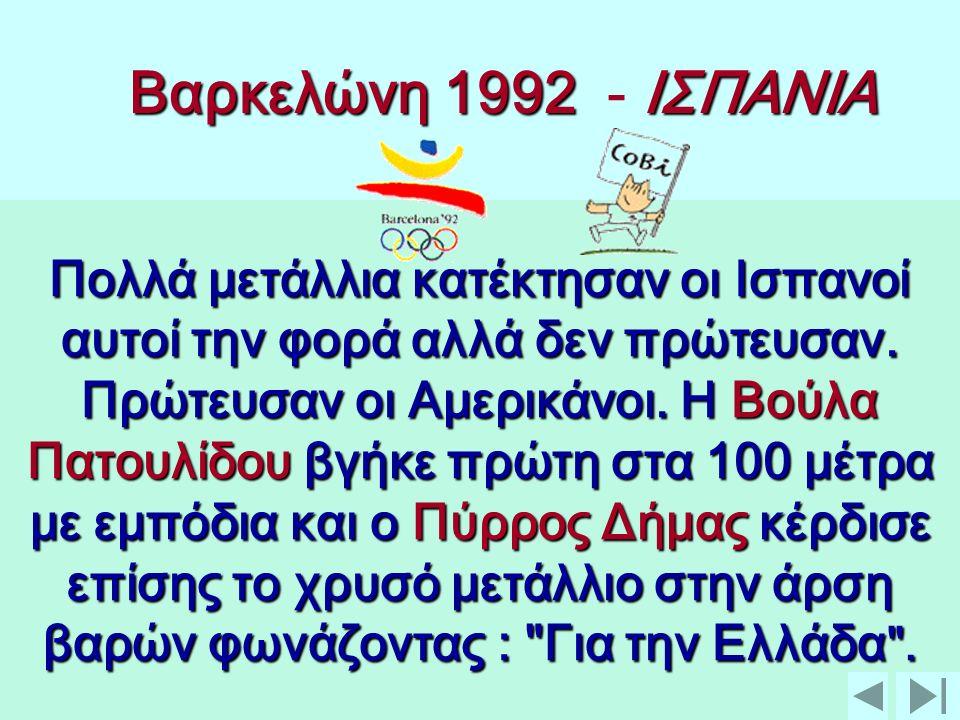 Σεούλ Σεούλ 1988 1988 - ΚΟΡΕΑ Η Ολυμπιάδα των ρεκόρ.