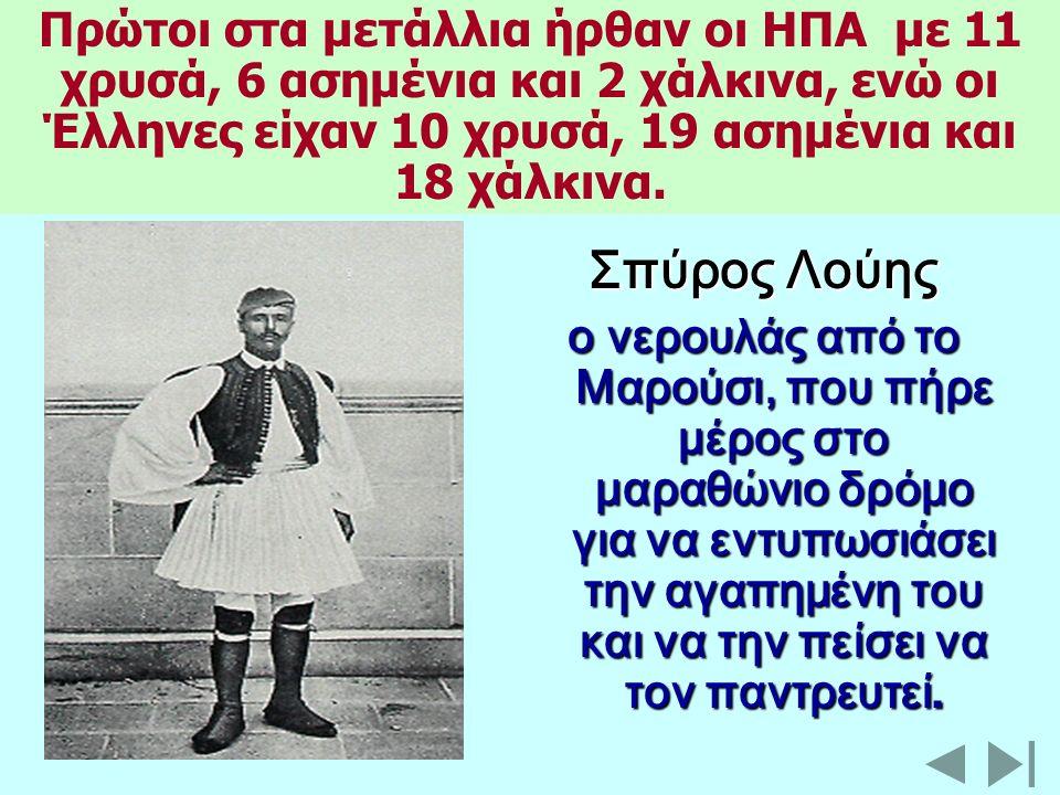 Αθήνα 1896 Στις 25 Μαρτίου του 1896 στις 3:00 το μεσημέρι ο Βασιλιάς Γεώργιος κήρυξε την έναρξη των πρώτων σύγχρονων Ολυμπιακών αγώνων στο Παναθηναϊκό στάδιο.