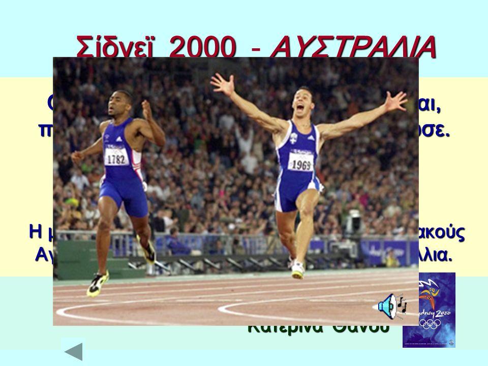 Ατλάντα 1996 1996 - ΗΠΑ 100 χρόνια Ολυμπιακών Αγώνων Μετά από 100 χρόνια στην Αθήνα οι Ολυμπιακοί Αγώνες Αγώνες διοργανώνονται στην Ατλάντα, Ατλάντα, αντί στη χώρα που τους γέννησε.