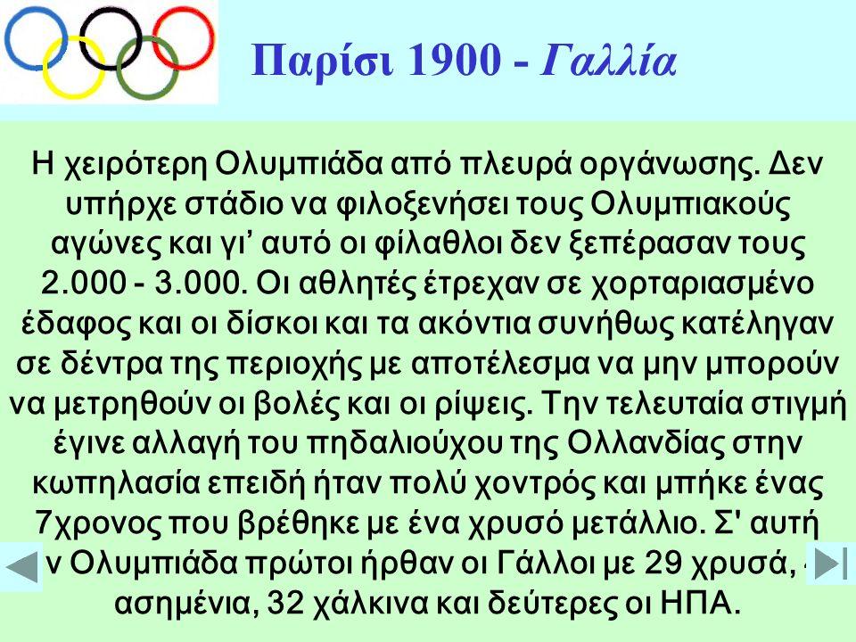 Πρώτοι στα μετάλλια ήρθαν οι ΗΠΑ με 11 χρυσά, 6 ασημένια και 2 χάλκινα, ενώ οι Έλληνες είχαν 10 χρυσά, 19 ασημένια και 18 χάλκινα.