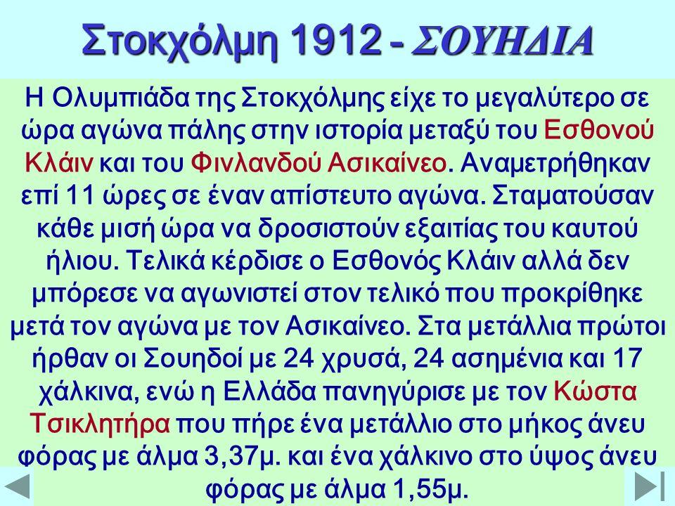 Λονδίνο 1908 -ΑΓΓΛΙΑ Σ' αυτούς τους Ολυμπιακούς αγώνες συμμε- τείχαν 23 χώρες, 1.999 αθλητές και μόνο 36 αθλήτριες.